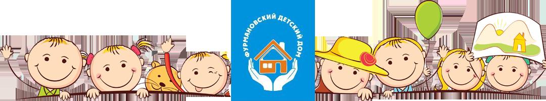 """ОГКОУ """"Фурмановский детский дом"""""""